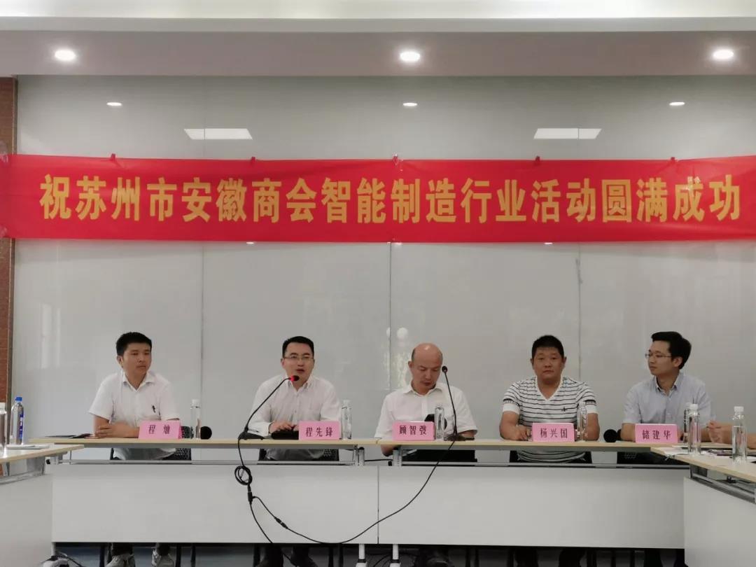 苏州市安徽商会智能制造行业走进副会长单位苏州通锦——探讨如何高质量持续发展